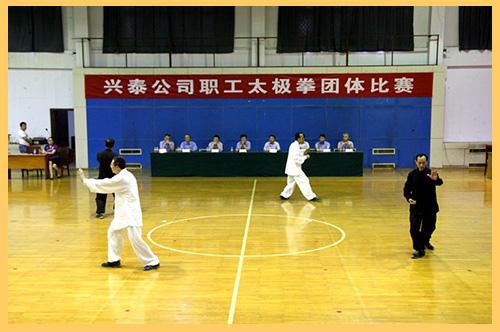 兴泰发电公司举办职工太极拳团体比赛.jpg