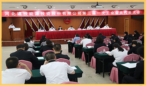 建投能源召开第三届一次工会会员代表大会.jpg