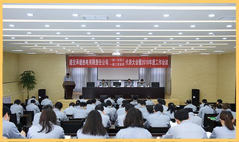 建投承德热电公司召开一届一次职工(一届二次会员)代表大会.jpg