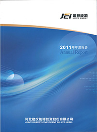 2011年度报告