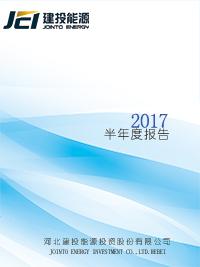 2017半年度报告