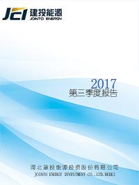 2017年第三季度报告全文