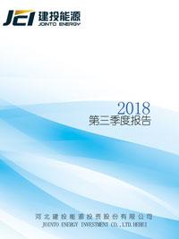 2018年第三季度报告全文