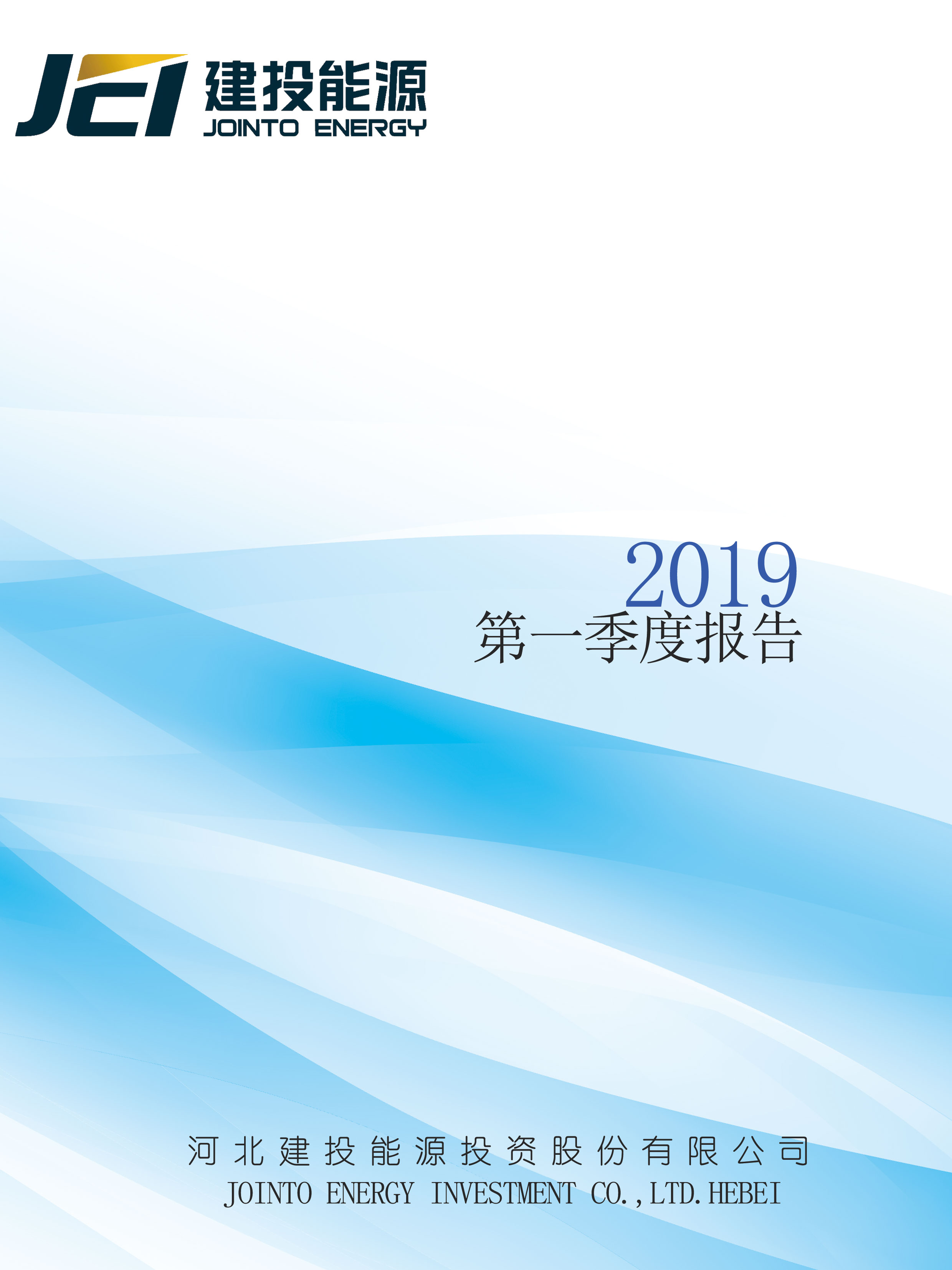 2019年第一季度报告全文