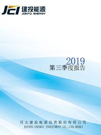 2019年第三季度报告全文